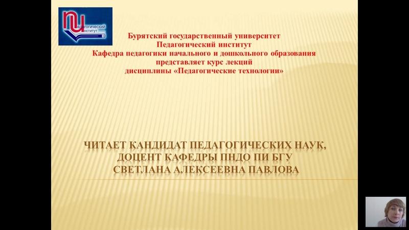 Педагогические технологии (Павлова С.А. ) - 2 лекция