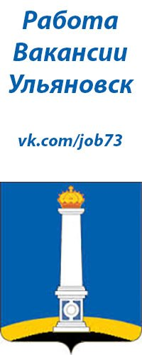 Свежие вакансии от центра занятости ульяновск заволжский район газета всем нижний тагил подать бесплатное объявление