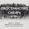 """Прием работ на выставку """"Пространство Сибирь"""""""