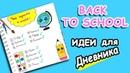 BACK TO SCHOOL 2018 СПИСОК Покупки к школе Разворот в ЛД 0