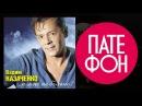 Вадим Казаченко - А мне не больно! (Весь альбом) 2011 / FULL HD