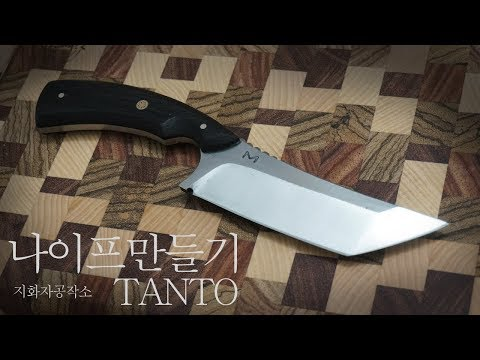 Knife Making - 칼만들기 탄토나이프 / how to make a tanto knife part2