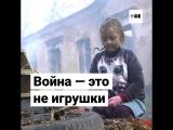 День защиты детей: война – это не игрушки