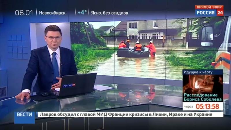 Новости на Россия 24 • В Ставрополье спасатели ликвидируют последствия наводнения