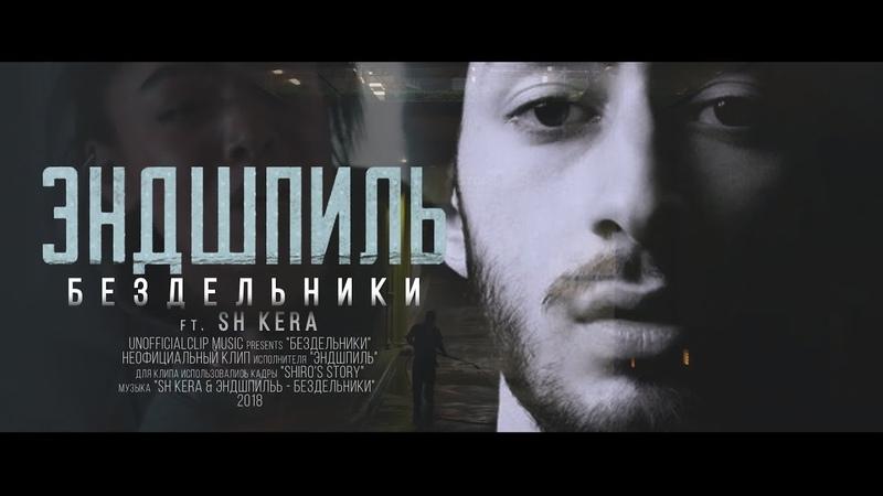 ЭНДШПИЛЬ Бездельники feat SH Kera Unofficial clip 2018