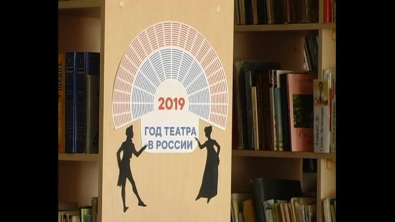 Библионочь- 2019в городе Асино пройдет в под девизом Весь мир - театр!