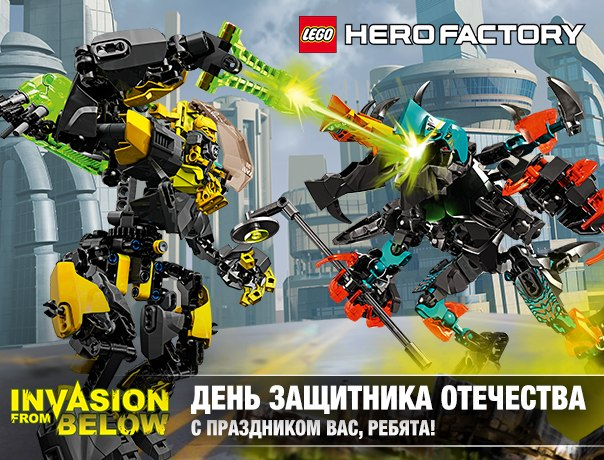 Lego Hero Factory Инструкция