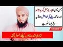 Hamal Ki Hifazat K Liay Best Video Hamal Ki Hifazat Ka Wazifa