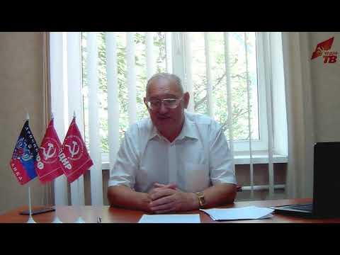 Первый Секретарь ЦК КПДНР Литвинов Борис Алексеевич о предстоящих выборах в ДНР 2018