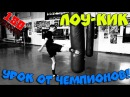 ЛОУ КИК в кикбоксинге и тайском боксе Урок от чемпионов
