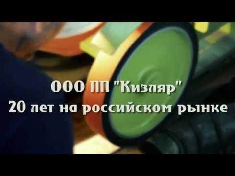 ООО ПП Кизляр 20 лет!