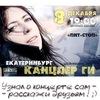 8/12/13 Канцлер Ги в Екатеринбурге!