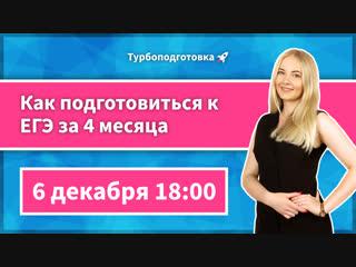 Как подготовиться к ЕГЭ по русскому языку на 80+ за 4 месяца