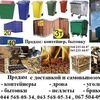 Купить морской контейнер мусорный бак