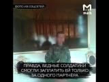 Солдаты-связисты из питерской части изнасиловали проститутку на КП