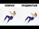 Плоский живот за 8 минут в день