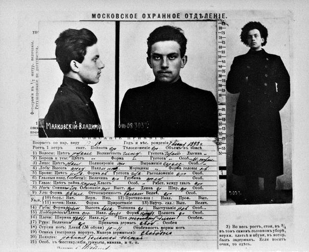 31 августа 1909 года был арестован шестнадцатилетний Владимир Маяковский за революционную деятельность