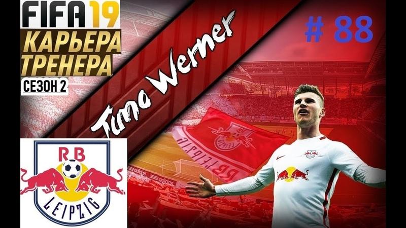 Прохождение FIFA 19 карьера Тренера за клуб Лейпциг - Часть 88 2 Сезон 18 тур Чемпионата Германии