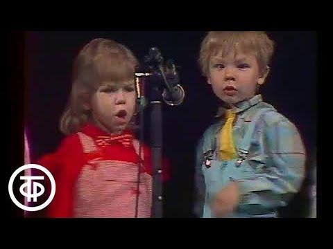 Раймонд Паулс и детский ансамбль Кукушечка Золотая свадьба, 1988 г.