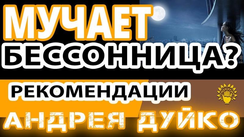 Если мучает БЕССОННИЦА - Рекомендации Андрея Дуйко