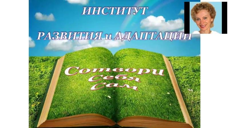 Вводный Вебинар Валентина Хекманн 05.06.2018 год