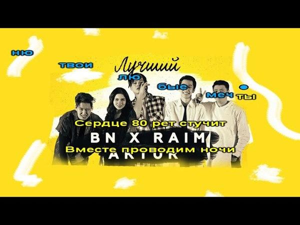 BN x Raim Artur - Лучший (караоке, текст, лирика) [Жаңа нұсқа/Новая версия]