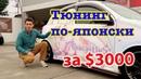 Аниме Японские машины Иташа - это нужно видеть! 4K / 2018
