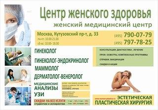 Как записаться к детскому дерматологу в москве