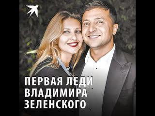 Первая леди Владимира Зеленского
