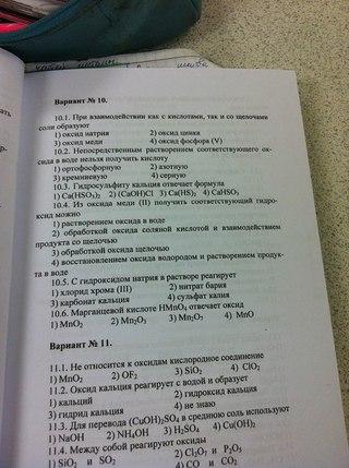 Помощь по химии | ЕГЭ 2016
