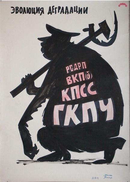 Плакат «Эволюция деградации», 1991 год.