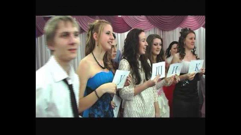 Ведущая на выпускной вечер, veselesvato.kiev.ua