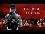 Разбогатей или сдохни / Get Rich or Die Tryin' (2005)