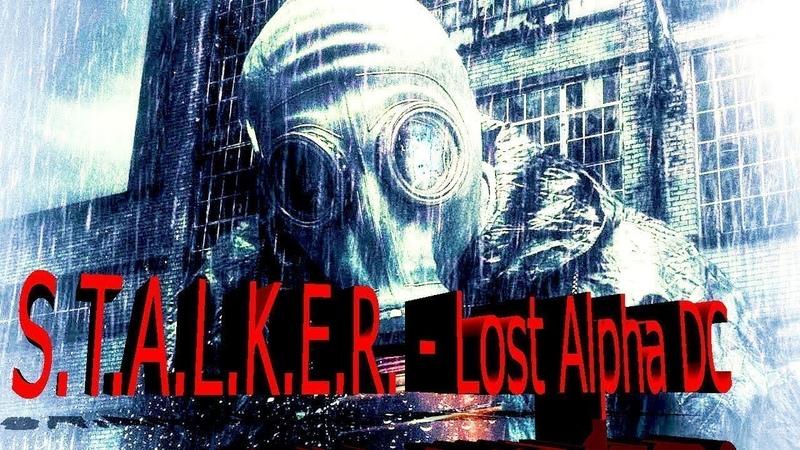 Стрим► STALKER Lost Alpha DC 10 графа на макс Выпили всю кровь