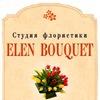 Студия ELEN-BOUQUET ❀Доставка цветов Одесса❀