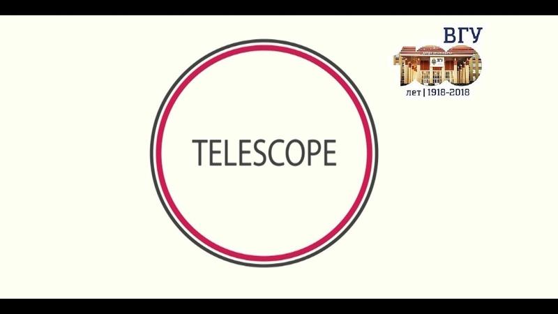TELESCOPE18 - ВГУ 100 ЛЕТ