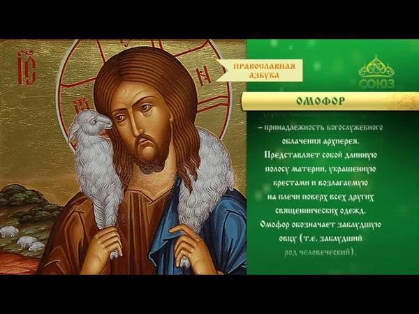 Православная азбука Омофор