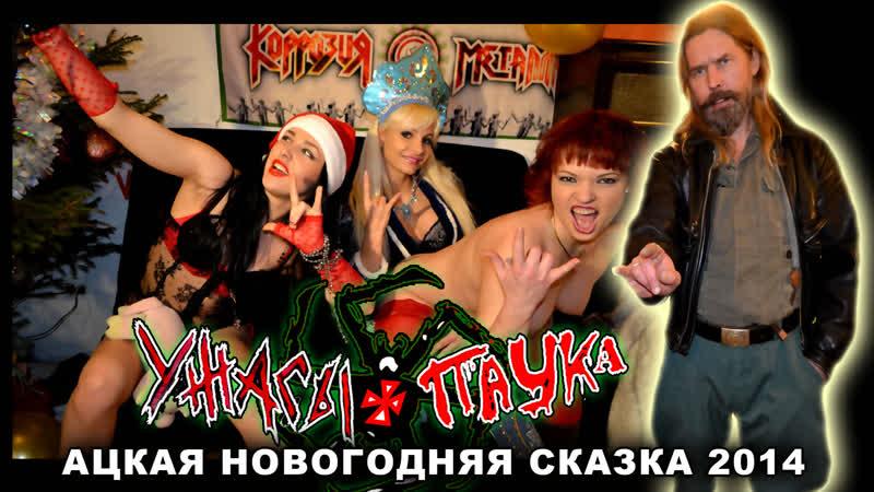 Ужасы ПАУКа: Ацкая Новогодняя сказка 2015