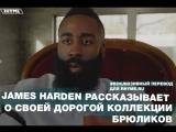 James Harden рассказывает о своей дорогой коллекции брюликов (Переведено сайтом Rhyme.ru)