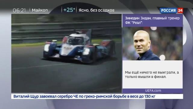 Новости на Россия 24 • Космонавты с МКС пожелали удачи команде SMP Racing в новом сезоне