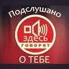 Подслушано Пермь Парковый