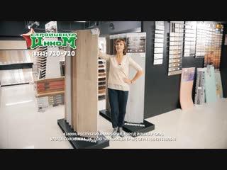 Эксклюзивные напольные покрытия в ИНКОМ