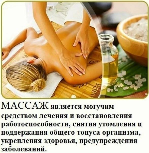 Будем вместе, картинки массажа с текстом