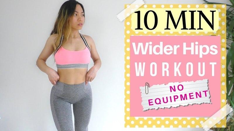 10 MIN Curvier Wider Hips Workout » Scientific Approach / No Equipment / Hip Dips Fix