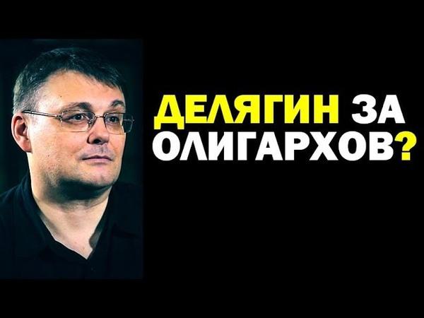 Евгений Федоров ДЕЛЯГИН ЗА ОЛИГАРХОВ 13.08.2018