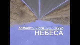 Антоха МС feat. ЛАУД & CREAM SODA - Небеса