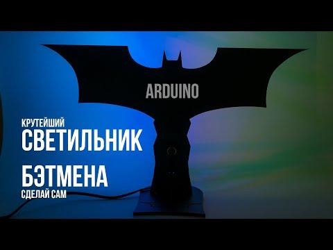 Крутейший светильник Бэтмен на базе Arduino сделай сам