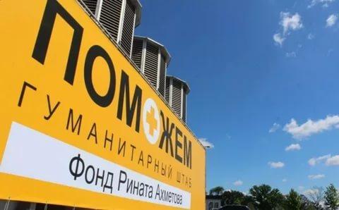 Жителям Марьинки привезут гуманитарную помощь