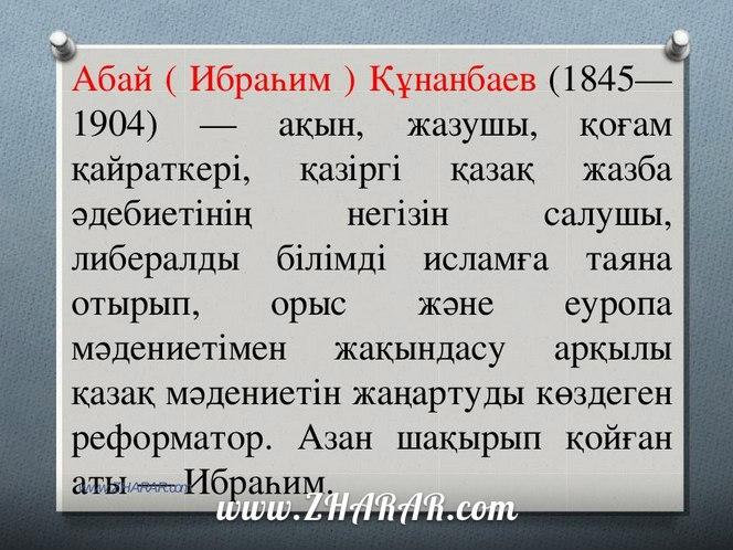Реферат На Тему Абай Кунанбаев На Казахском Языке