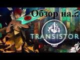 Обзор игры Transistor